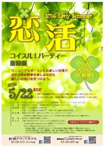 5/22(日)恋活イベント