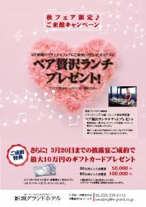 thumbnail of フェアご来館キャンペーン2018